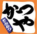 「かつや 鹿沼店」 グランドオープン!