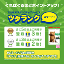 『TSUTAYAランクアップサービス(ツタランク)』スタート!!