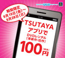 TSUTAYAアプリキャンペーン