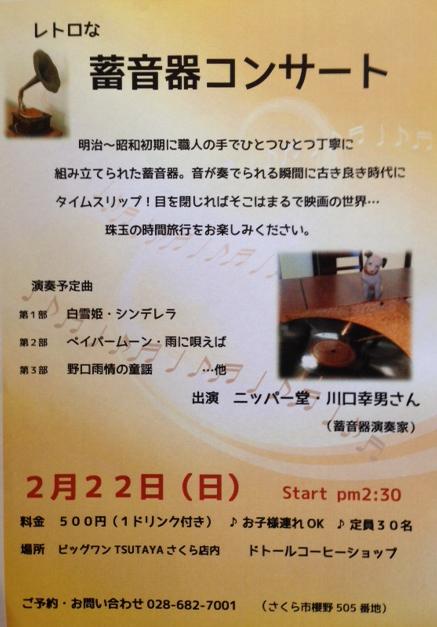蓄音器コンサートちらし.JPG