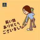 「TSUTAYA 曳舟店」 閉店のお知らせ