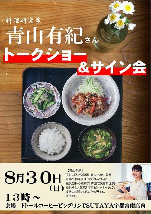 青山有紀トークショー.jpg