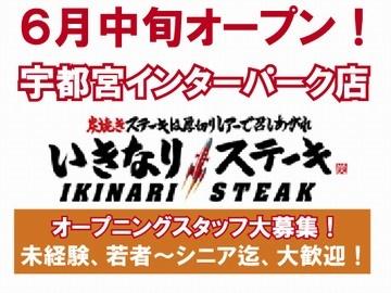 いきなりステーキ2.jpg