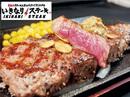 「いきなり!ステーキ 佐野店」2017年12月OPEN!